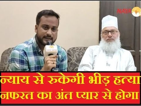"""Photo of AIUMB President on""""Sectarian Mob-Lynching"""", an incident in Varanasi where a Maulvi Sb. was beaten up"""
