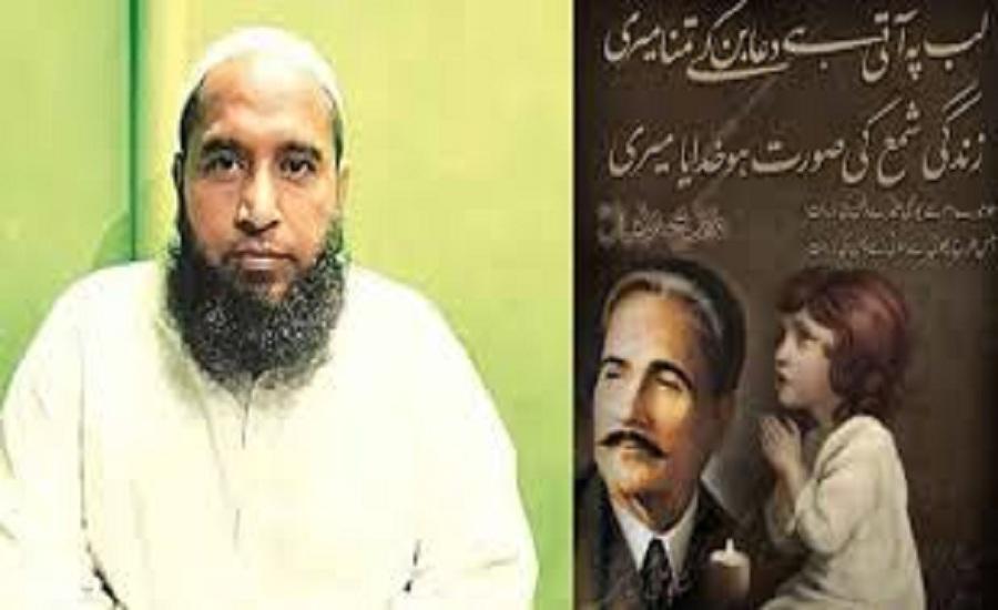 """Photo of Pilibhit case: Urdu national anthem has nothing """"religious"""", Prof. Tahir Mahmood"""