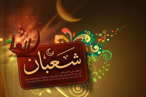 Photo of Sha'ban:  Divine bounties, spiritual blessings & moral virtues