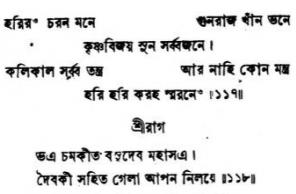 Hussain Shahi's contribution to Krishna's bhakti literature in 1493-1538